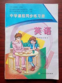 初中英语练习册,初中英语2003年1版,配人教版,初中英语辅导,内有答案