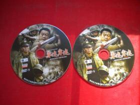 《东进东进》,DVD2张,贵州音像出品10品,N299号,影碟