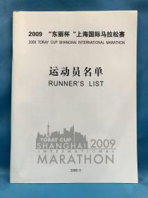 "2009""东丽杯""上海海国际马拉松赛 运动员名单 2009 TORAY CUP SHANGHAI INTERNATIONAL MARATHON RUNNER's LIST"