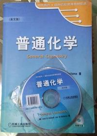 【正版二手】普通化学(英文版) /昂兰德 著,贝拉玛 著 机械工业出9787111148906