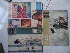 江苏画刊-1980-3;4;5合售
