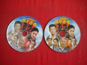 《月儿弯弯》,DVD2张,贵州音像出品10品,N300号,影碟