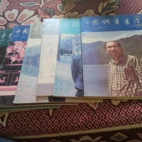 中国钢笔书法(2009年5.6期,2010年3.5.6.7.8期  共7本)