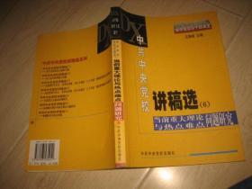 中共中央党校讲稿选6:当前重大理论与热点难点问题研究