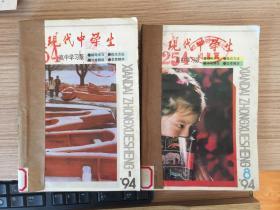 现代中学生(高中学习版) 1994年全年12期(缺第7期)合订两本