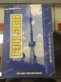 建国初期四川、西康人民广播--史籍.回忆录选编(01年初版  印量500册)