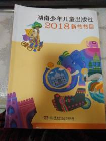 湖南少年儿童出版社2018新书书目
