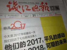 钱江晚报2017年全年全版(齐全)私人订阅(缺一天的)