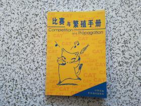比赛与繁殖手册 ---中华名宠俱乐部内部资料