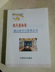 现代博物馆藏品陈列与管理全书,第一册