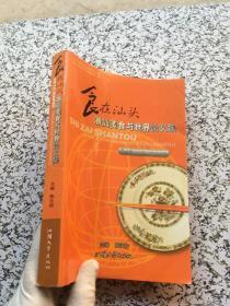 食在汕头:潮汕美食与世界论文集