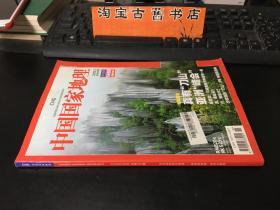中国国家地理 2009年.2