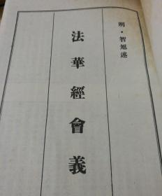 法华经会义成唯识论观心法要(影印本)