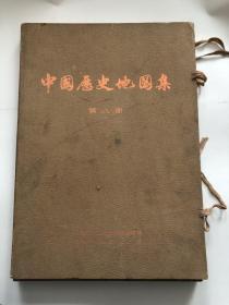 中国历史地图集&第1、2、3、8册&4册合售&8开&硬精装&工具书&带函套