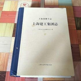 上海建工集团志