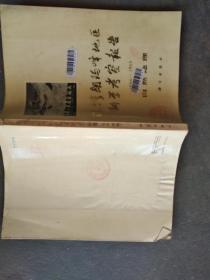 珠穆朗玛峰地区科学考察报告 自然地理  1966-1968