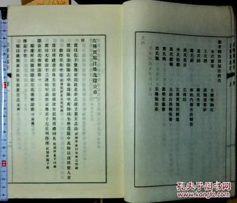 《左传贾服注攟逸》2册13卷全,重泽俊郎辑,京都东方文化学院京都研究所,左传学,1936年7月出版