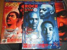 ROCK篮球迷杂志 (创刊号 1.2.3.4.5.6.7.8.9.11.12.13.16.17.18)  共15期合售