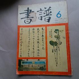 书谱1985年第6期
