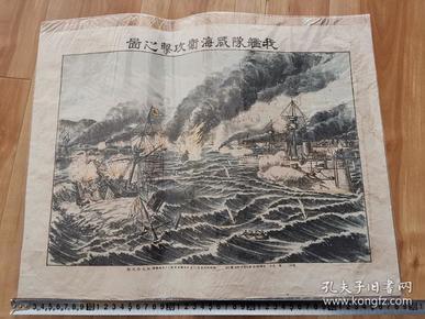 清代时期 甲午战争 威海卫军舰海战图 老军事宣传画纸品收藏保真