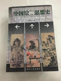 中国绘画思想史
