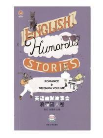 浪漫囧人卷——英语幽默故事会