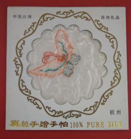 杭州真丝刺绣手帕 (小手绢)旅游纪念品 民俗手工艺品怀旧老物件