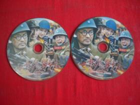 《长沙保卫战》,DVD2张,北京音像出品10品,N302号,影碟