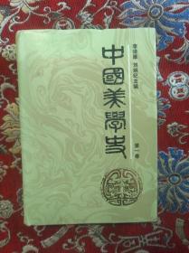 中国美学史【第一卷】精装【黄颂康签名本】