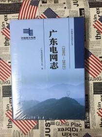 广东电网志2002-2012