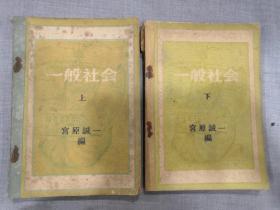 日文原版:一般社会 上下册