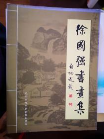 徐国强书画集【南车库】97