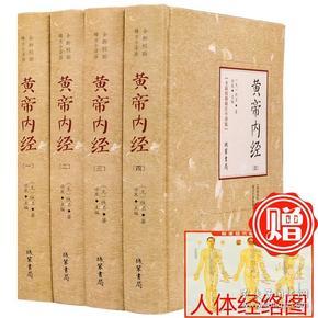 黄帝内经 新校勘精注今译版 线装书局 全4卷