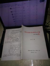集邮文献:湖北通城附加费凭证专集。