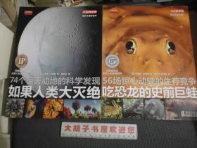 知识大爆炸:《吃恐龙的史前巨蛙》《猎豹为什么要欺骗》《如果人类大灭绝》《狮子为什么长鬃毛》全四册合售