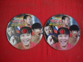 《哈尔滨神马四兄弟》,DVD2张,北京音像出品10品,N305号,影碟