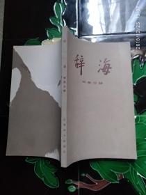 辞海(军事分册)