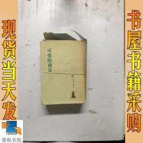 可爱的南京:南京史话 上  南京的建筑  等  共5本合售