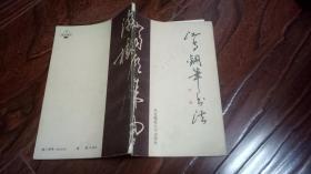 江鸟钢笔书法(沈鸿根大师精品钢笔字帖,馆藏书, 1986年一版一印)