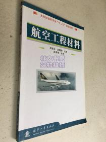 航空工程材料