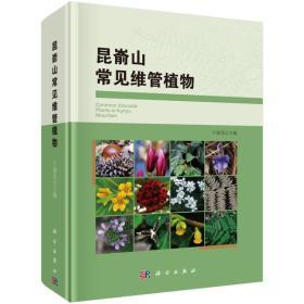 昆崳山常見維管植物