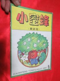 小蜜蜂童话国    (1995年第5期)       【16开 】