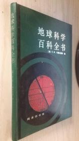 地球科学百科全书【精】