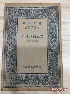 万有文库第二集七百种 京本通俗小说 初版