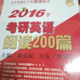 2016年考研英语阅读200篇