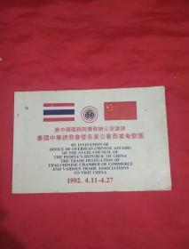 应中国国务院侨务办公室邀请泰国中华总商会曁各业公会商业考察团名单