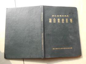 浙江省丽水地区综合农业区划