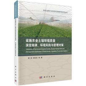 設施農業土壤環境質量演變規律、環境風險與管理對策:環保公益性行業科研專項經費項目系列叢書
