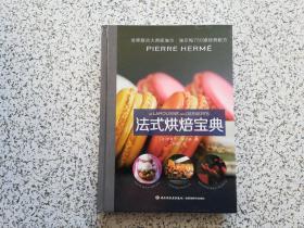 法式烘焙宝典:甜点大师皮埃尔·埃尔梅750道经典配方 精装本
