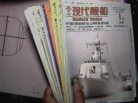 现代舰船 2009 1-12 B 11本合售缺10